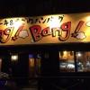 【さいたま市西区】ステーキ&手ごねハンバーグ Bang! Bang のサーロインは美味かった