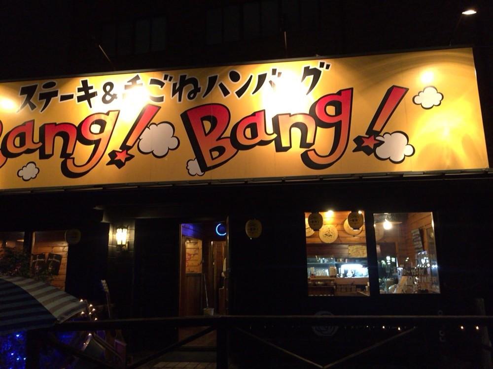 【美味い!!】さいたま市西区のステーキ&手ごねハンバーグ Bang! Bang のサーロイン