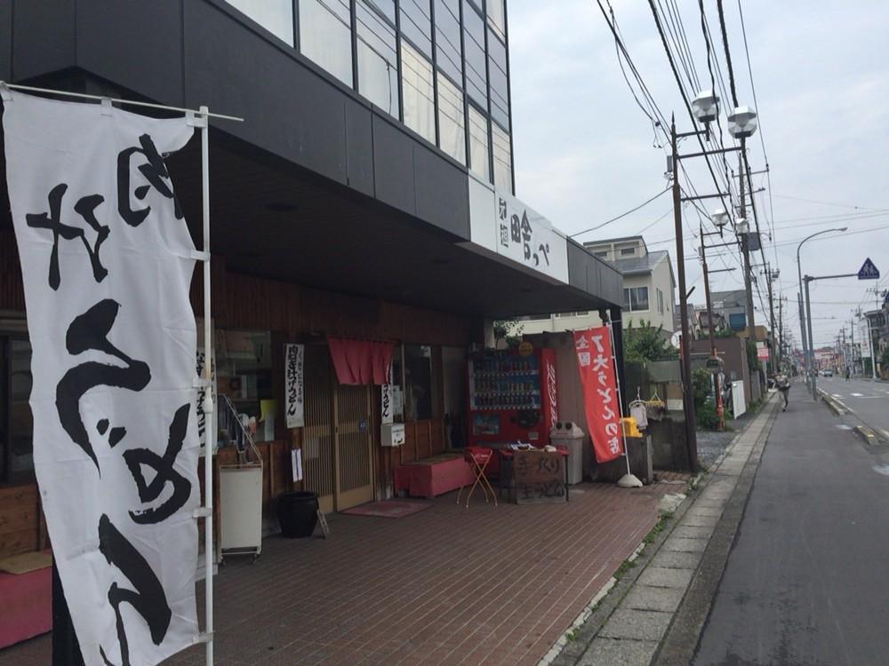 【上尾市】人気店のうどん店「田舎っぺ」肉ねぎ汁うどん