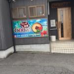 【さいたま市西区】ちゃんぷる美崎沖縄風味処 メニュー 一覧 オススメの沖縄料理店