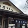 【さいたま市西区】藤店うどんが行列のできる人気店である5つの理由を考えてみたよ!