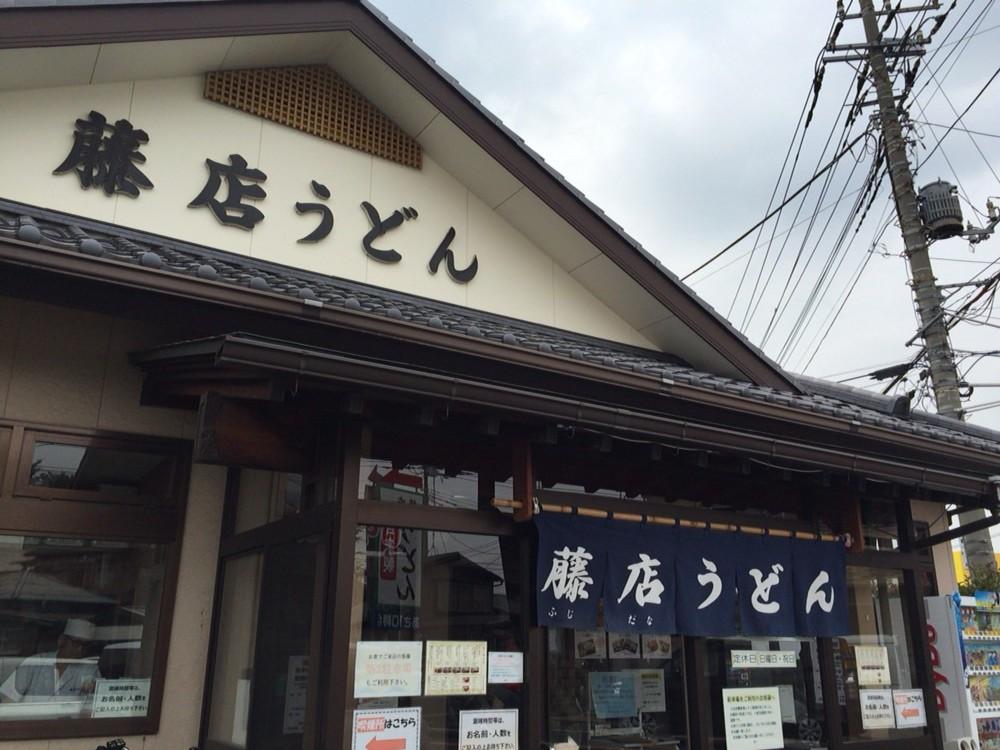 【西区】藤店うどんが行列のできる人気店である5つの理由