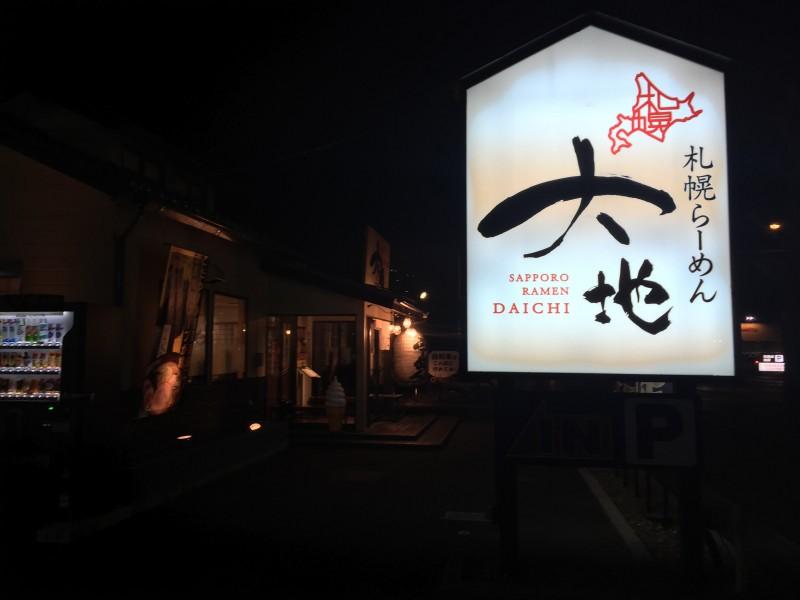 【上尾市】札幌ラーメン大地 プラス300円で「ご飯バイキング」はお得です