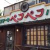【さいたま市大宮区】ステーキハウス ペコペコ ランチのハンバーグ700円