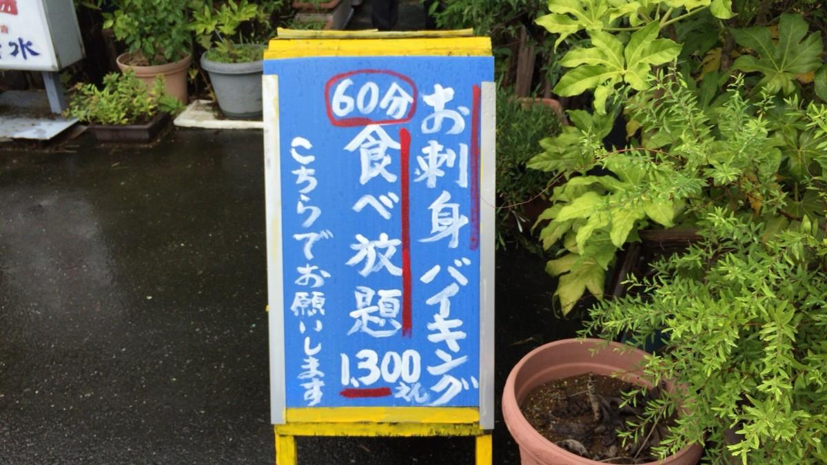 【さいたま市西区】「多満利屋」刺身バイキング