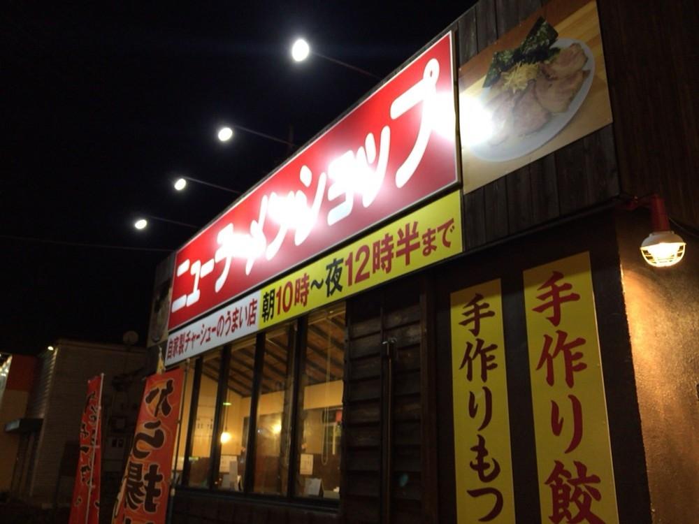 【桶川市】ニューラーメンショップ 桶川店