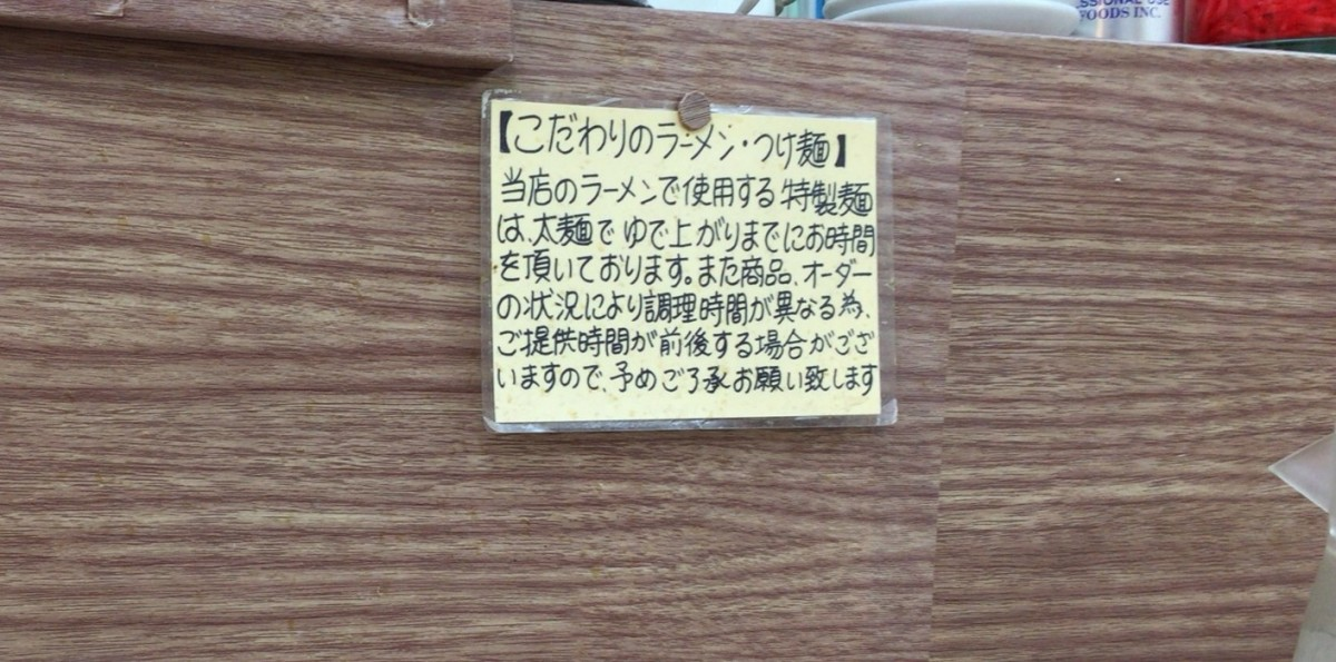【上尾市】横浜ラーメン あばん 麺がモチモチでした