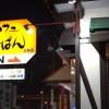 【北本市】「ピザ&パスタ るーぱん」バターライスリゾットをやってみた