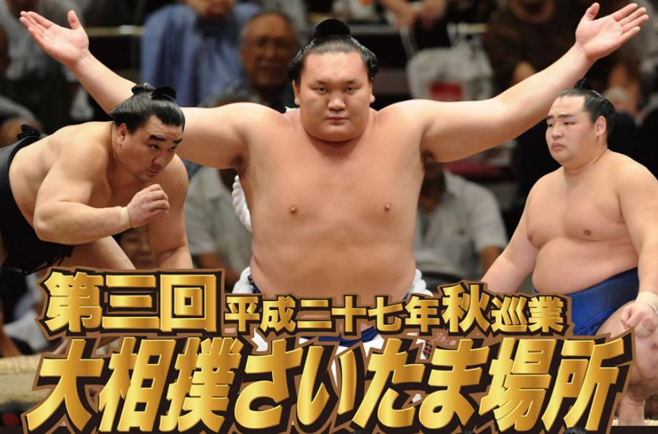 第三回大相撲さいたま場所 埼玉県 2015年 秋のイベント情報 花火 祭り