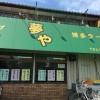 【さいたま市中央区】「夢や」 きたなシュランに出そうな安いラーメン屋を発見!!価格は430円