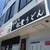 【閉店】上尾市役所ちかくの「松堂うどん」 藤店うどんで修行した人が出した店らしい