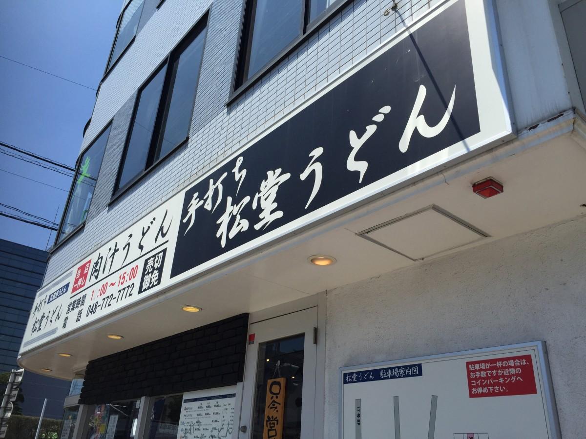【上尾市】市役所ちかくの「松堂うどん」 藤店うどんで修行した人が出した店らしい