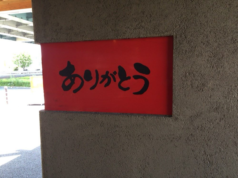 【さいたま市中央区】とんこつラーメンが美味しい「博多一風堂」