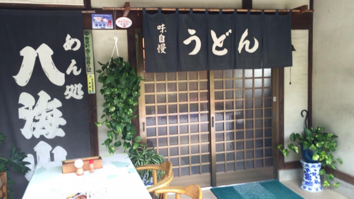 【吉見町】田舎うどん 八海山 地元の方の人気のうどん屋