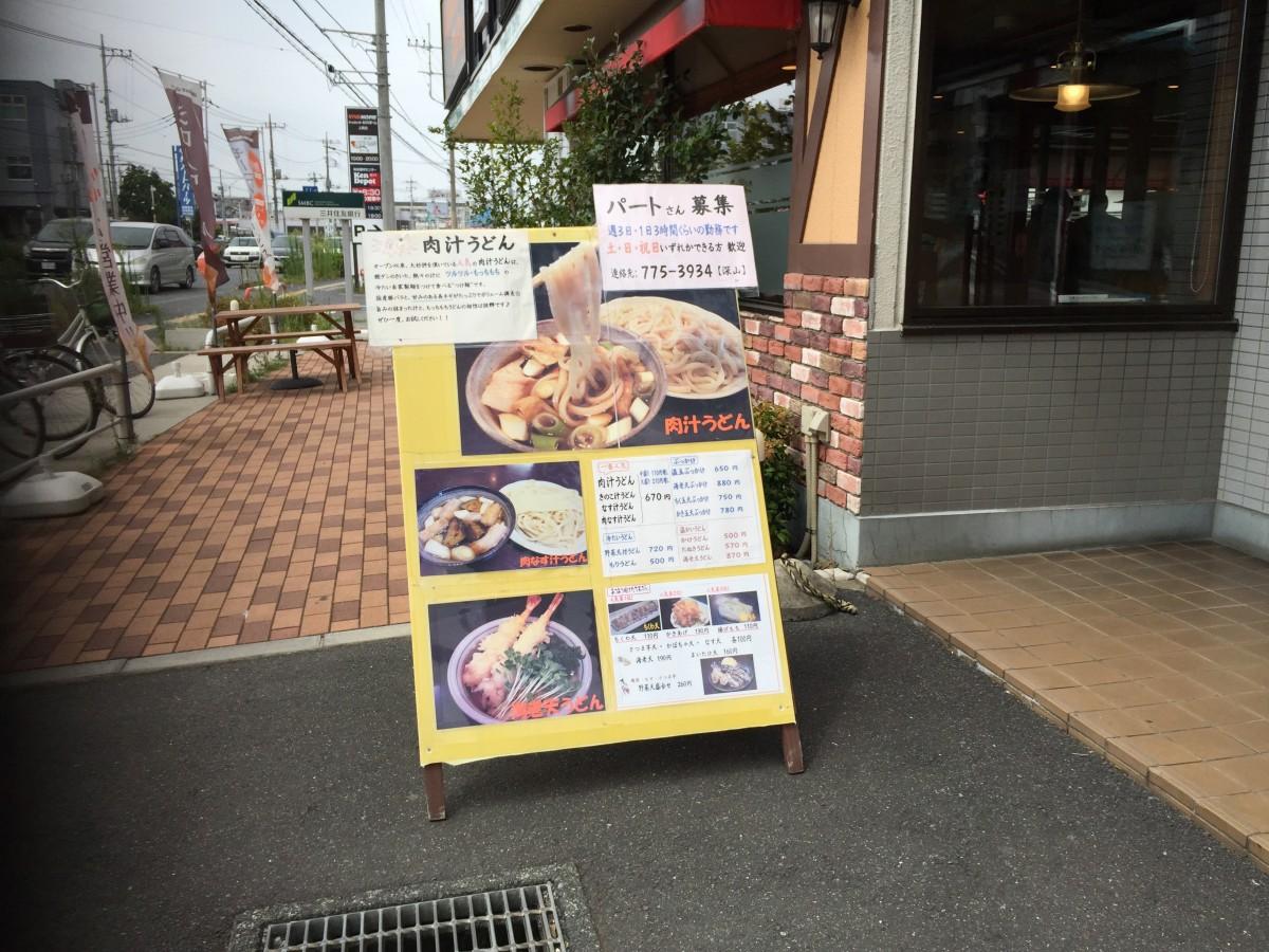 【上尾市】美味しいうどん屋 「深山うどん」 かなりオススメ!!