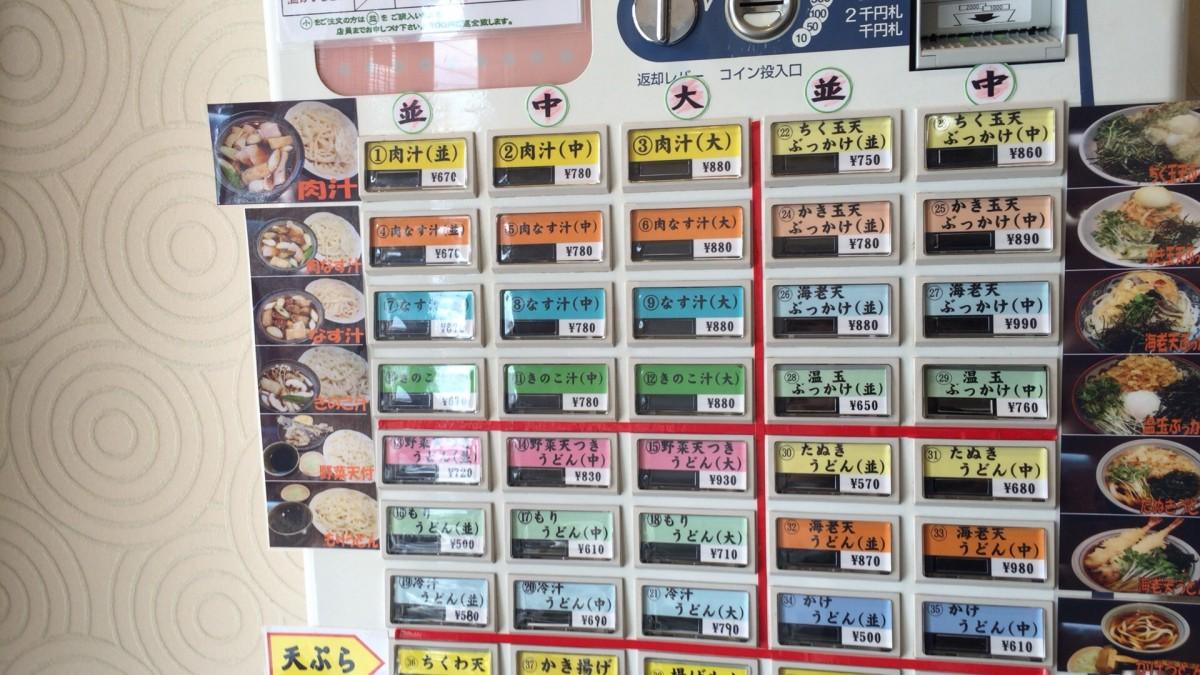 券売機【上尾市】美味しいうどん屋 「深山うどん」
