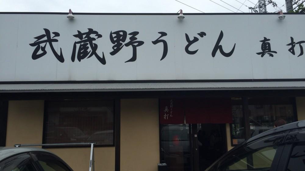 【川越市】カレーうどんもある、武蔵野うどん「真打」