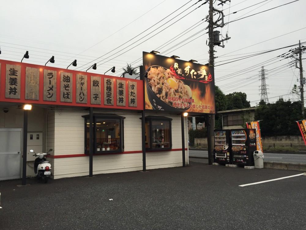 伝説のすた丼屋メニュー