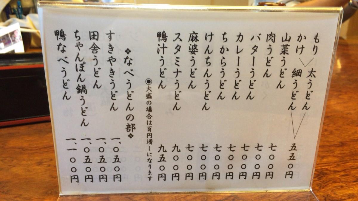【桶川市】ケンミンショーで紹介された、大木うどん店 太すぎる!!