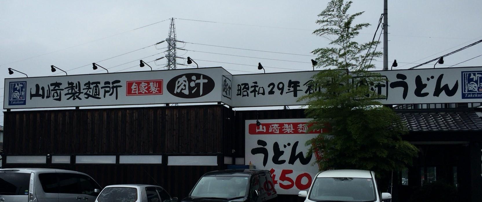 【狭山市】安くてでうどん食べ放題!!竹國 新狭山店