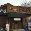 【富士見市】味噌ラーメン専門店 味噌屋 門左衛門 炙りチャーシューがおすすめです