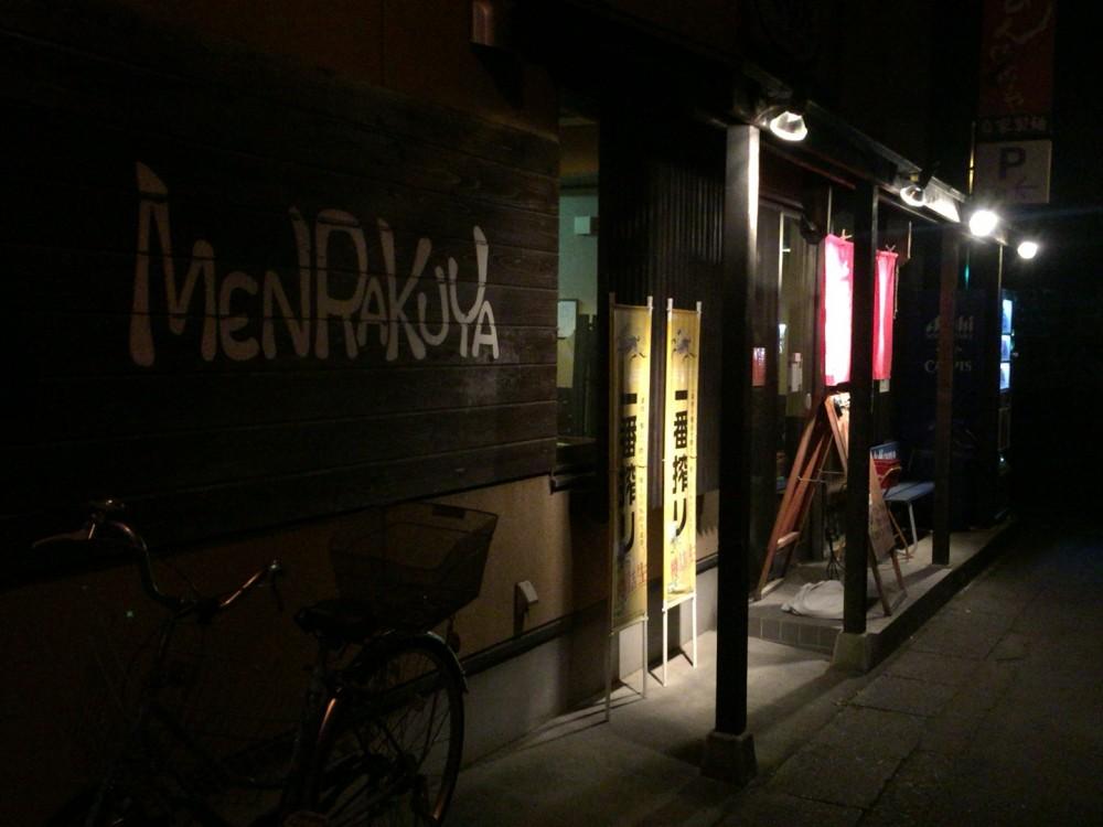 【上尾市】魚介系スープ、自家製麺のラーメン店「麺楽屋」にいってきた