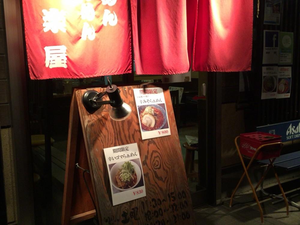 【上尾市】「麺楽屋」魚介系スープが美味くて、おすすめのラーメン屋