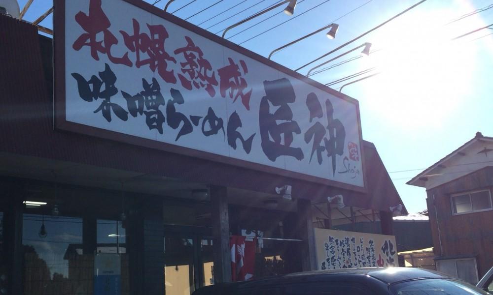 札幌熟成味噌らーめん 匠神に行ってみた【さいたま市西区】