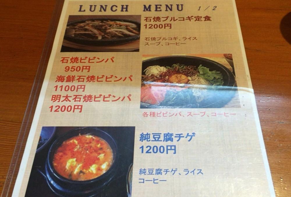 【さいたま市西区】お食事処「彩花 Saica」 韓国料理のビビンバ美味いかも?