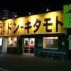 【北本市】二郎インスパイア系ラーメン「ドンキタモト」に行ってきた