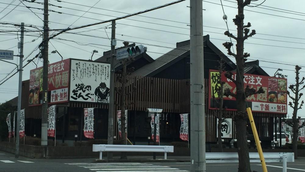 【上尾市】おすすめの焼肉食べ放題のお店 価格 一覧 焼肉きんぐ