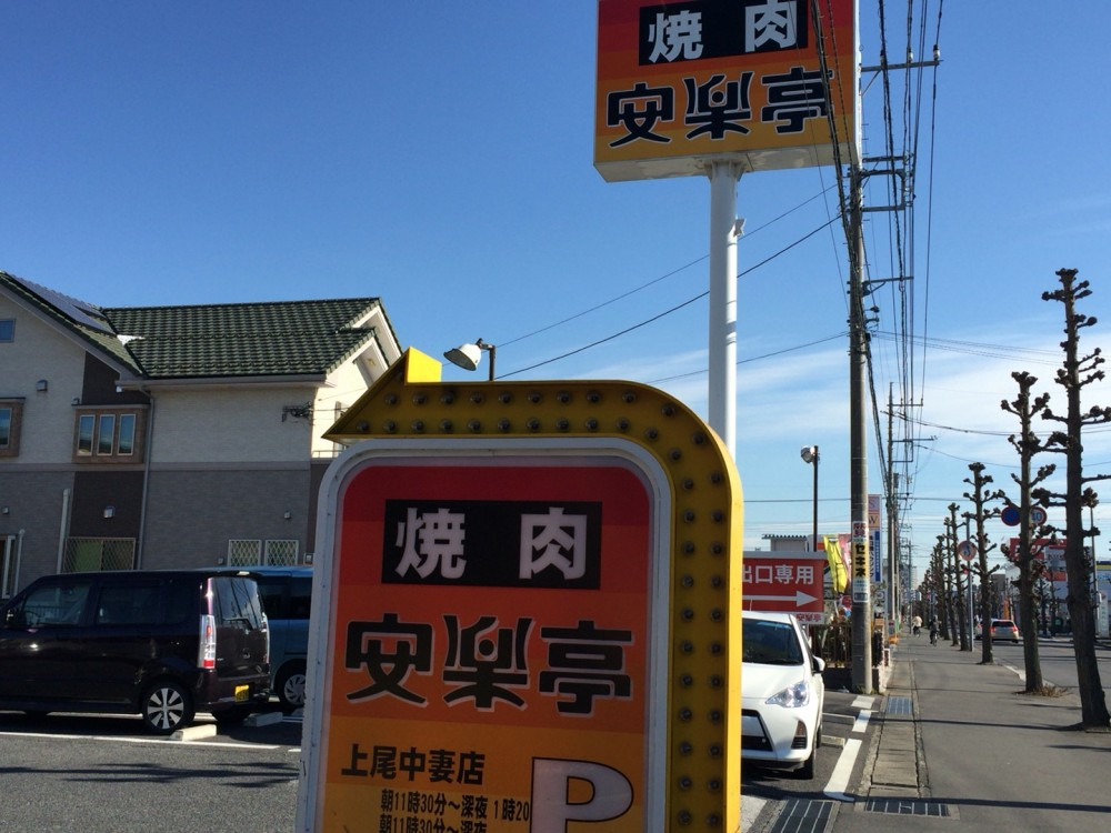 おすすめの焼肉食べ放題のお店 安楽亭 上尾緑丘店