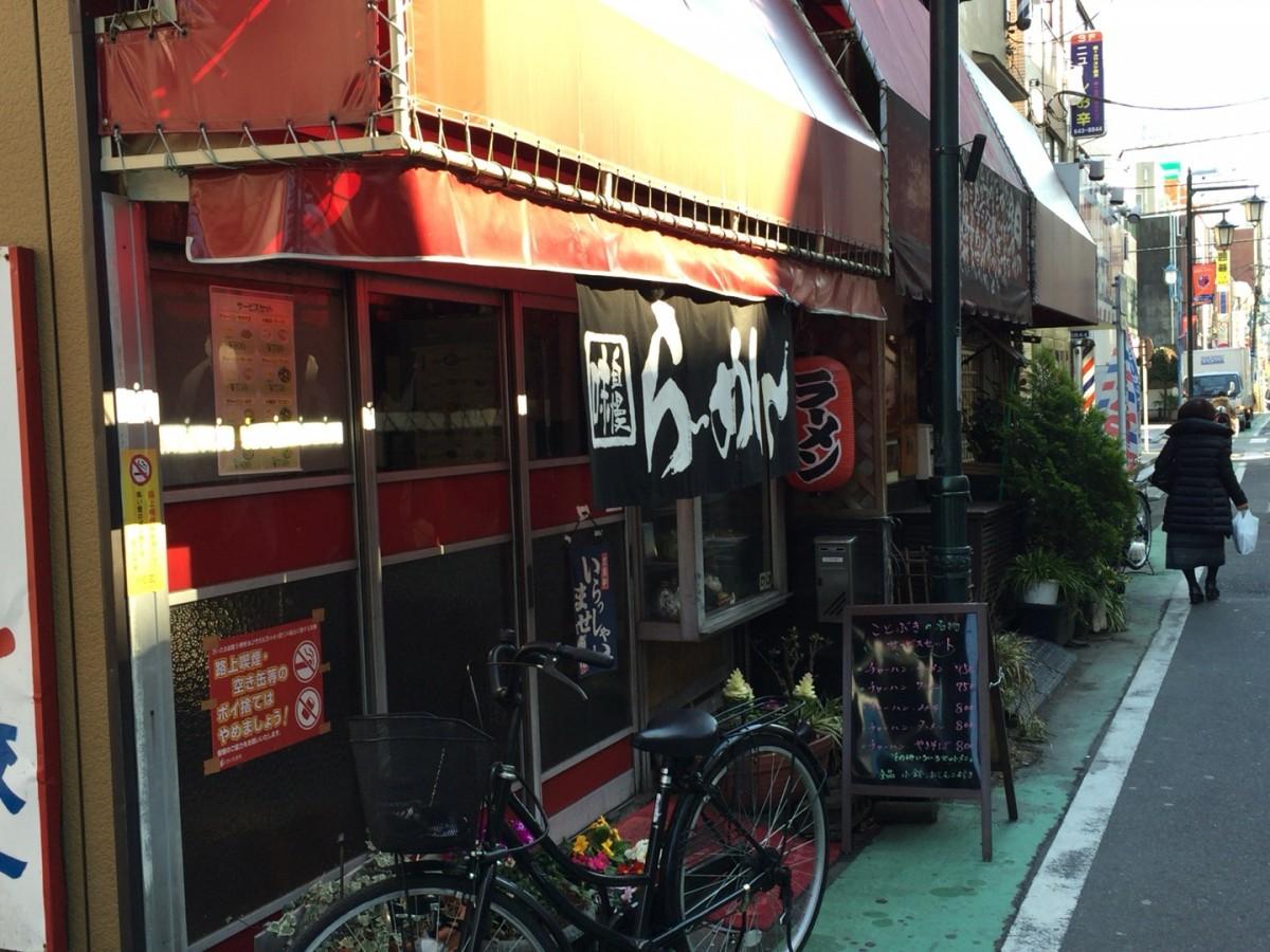 【さいたま市大宮区】ラーメン400円の激安店 ことぶき食堂に行ってみた