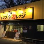 100円餃子が安い!!ジャンクガレッジ坂戸塚越店【坂戸市 二郎系ラーメン 】