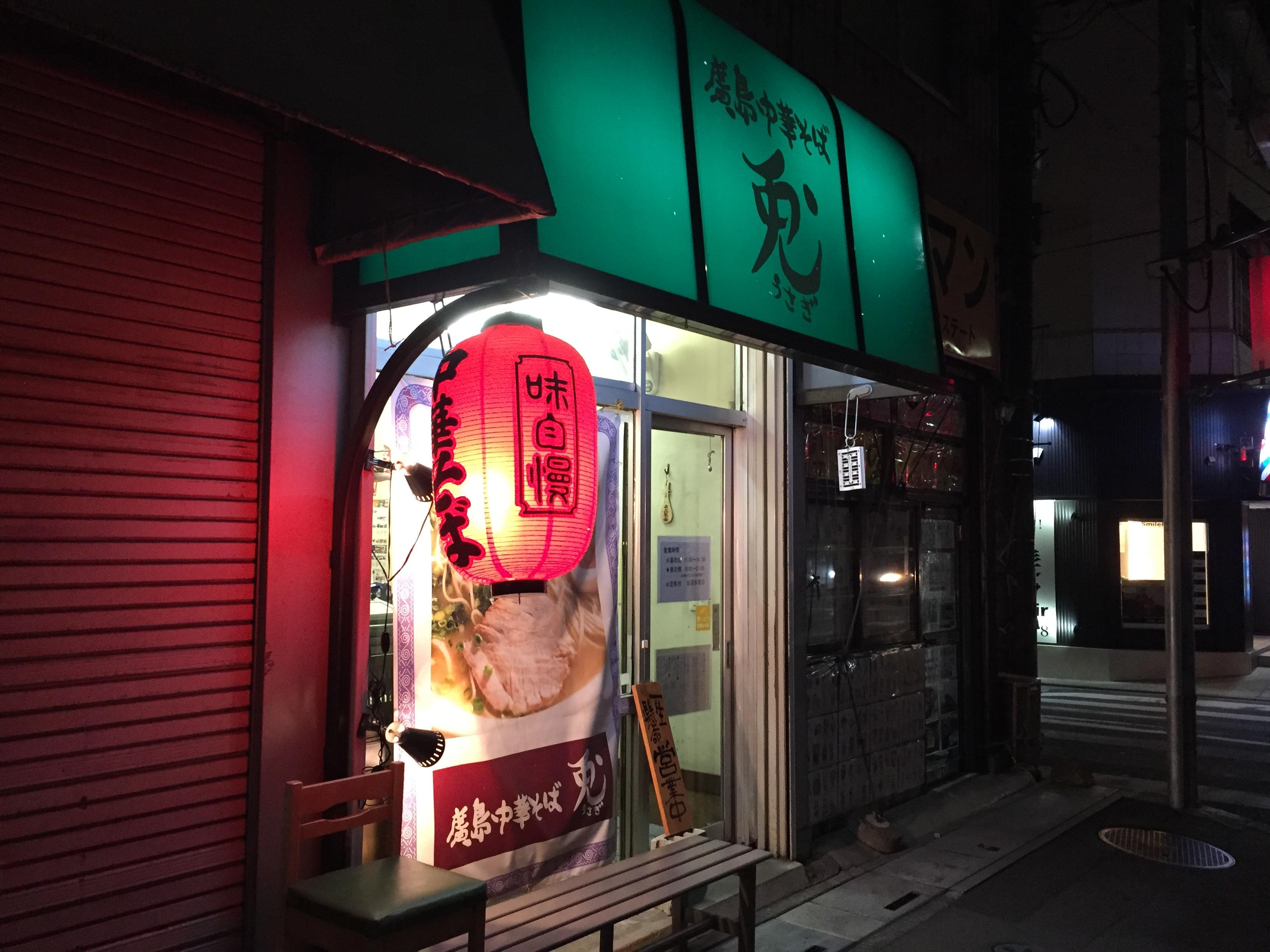 【上尾市】広島ラーメン 廣島中華そば 兎 (うさぎ)に行ってみた