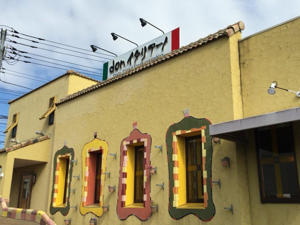 美味しくて、おすすめのパスタ屋 ドン・イタリアーノに行ってきた【さいたま市西区】don