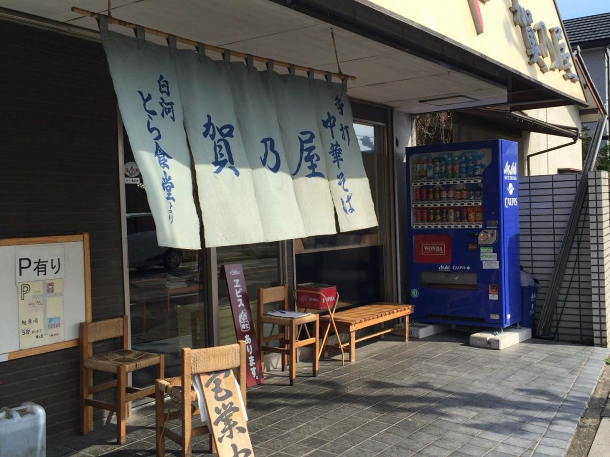 自家製麺が美味しいラーメン店 賀乃屋(かのや)にいってきた【上尾市