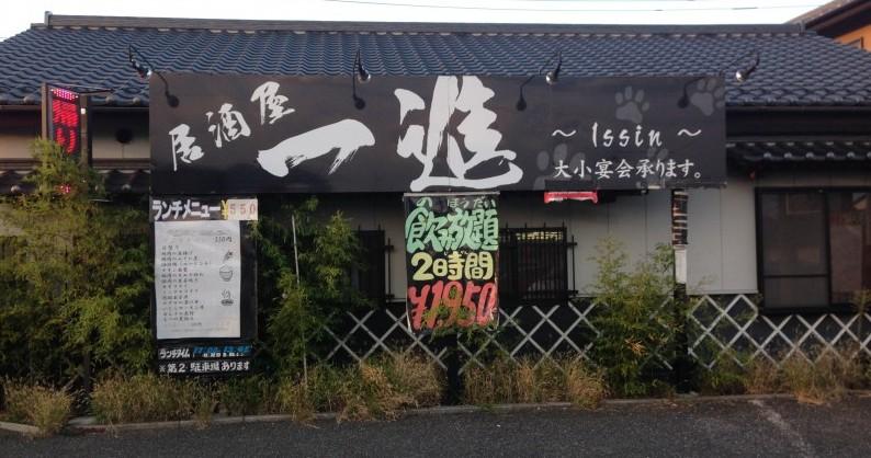 【さいたま市西区】安くて美味しい「一進」のランチ おすすめポイントを紹介