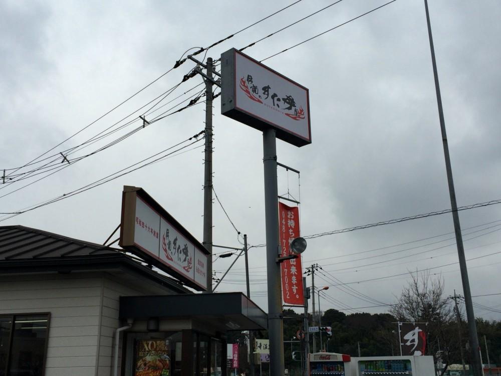 【さいたま市西区】伝説のすた丼屋 新店 西大宮店に行って来た!