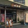 さいたま市西区「弘寿司」握り・海鮮丼のランチメニューがあってオススメです!