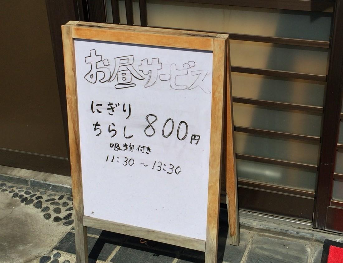 【さいたま市西区】ランチのサービスメニューを食べに「玉寿司」に行ってきた