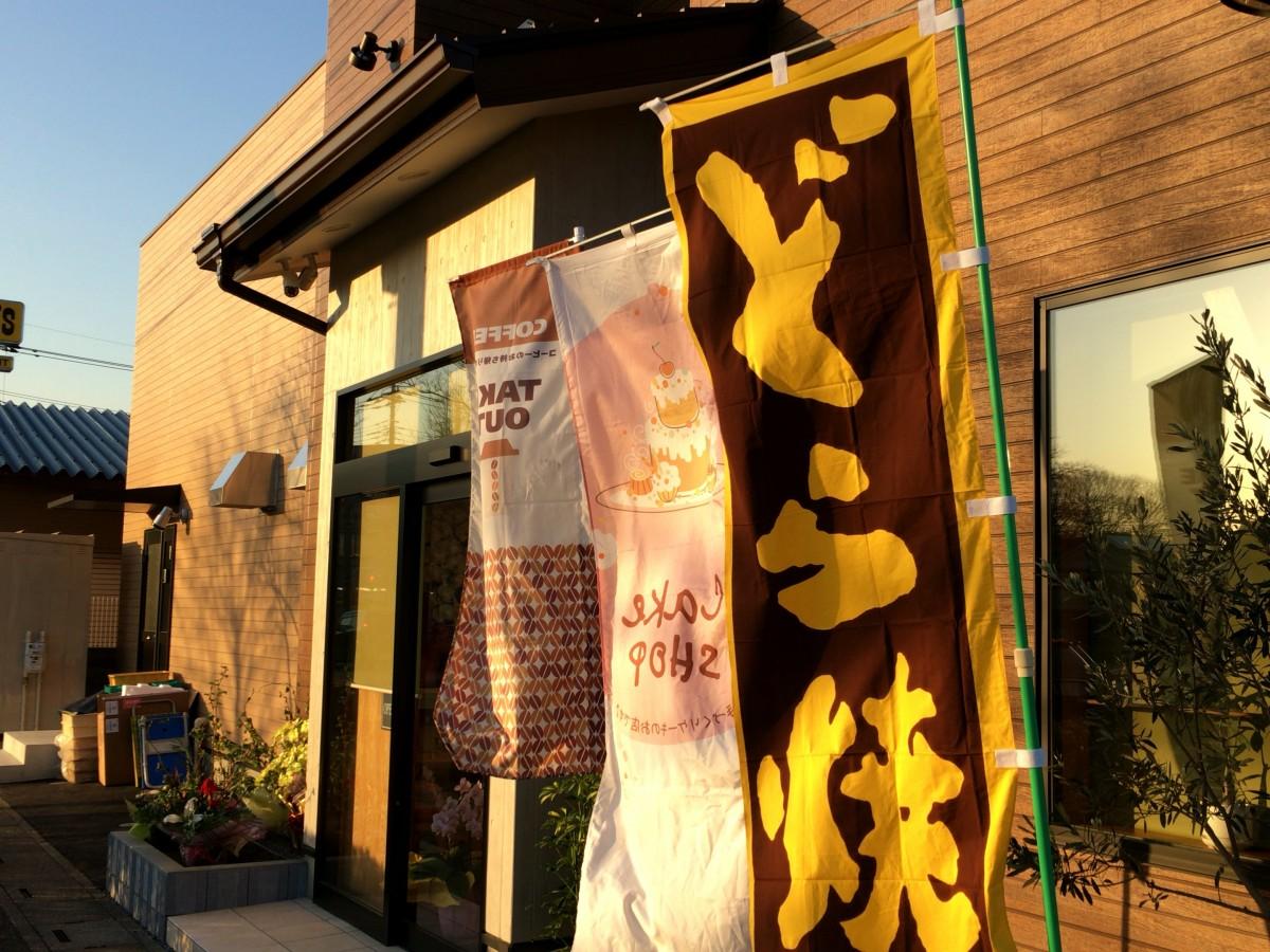 【桶川市】おすすめの和洋菓子店「菓匠 幹栄 × Cafe Latte 57」に行ってきた