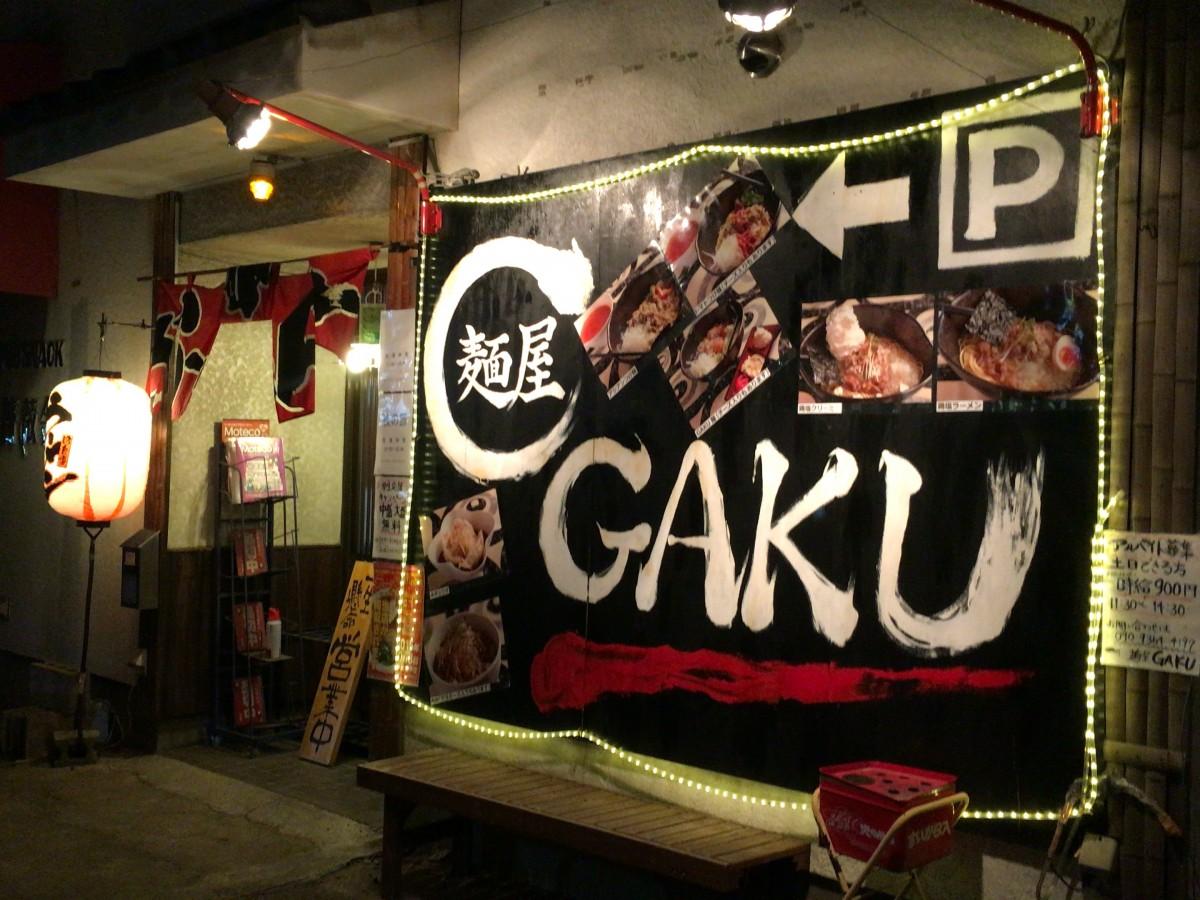 上尾市】クリーミーな塩ラーメンが食べられる「麺屋 GAKU」に行ってきた