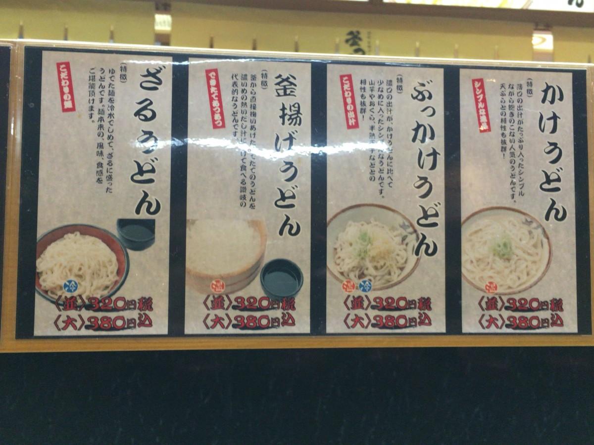 【上尾市】釜つる 北上尾店の「かけうどん」は思っていたよりは美味しかった!