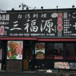 【さいたま市桜区】「三福源」のランチは安い値段で、ガッツリ食べたい人におすすめ!