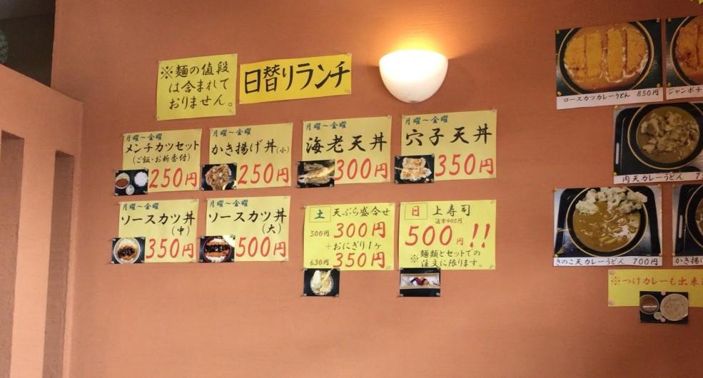 【伊奈町】うどん工房 福善(ふくぜん)安くて美味しいランチがおすすめ