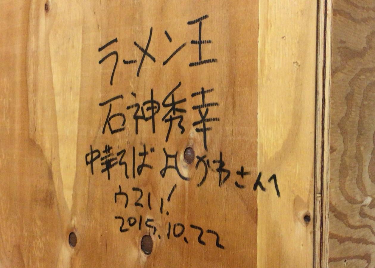 ラーメン王 石神さんのサイン【上尾市】中華そば「よしかわ」