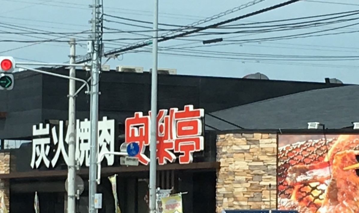 【さいたま市】おすすめの焼肉食べ放題のお店 価格 一覧