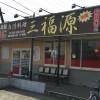 【見沼区】三福源 大和田町店 麺飯セットはボリュームがありすぎるので、胃もたれ注意!