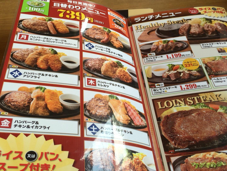 【さいたま市西区】「ステーキのどん」のランチはライスのおかわり無料で魅力的